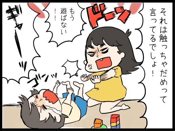 「一緒に遊ぼ!」からのソッコー喧嘩!(泣)お姉ちゃんになりきれない、姉と弟の関係の画像2