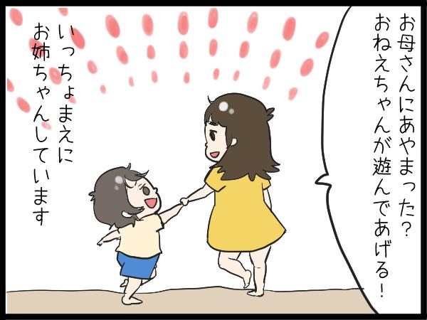 「一緒に遊ぼ!」からのソッコー喧嘩!(泣)お姉ちゃんになりきれない、姉と弟の関係の画像9
