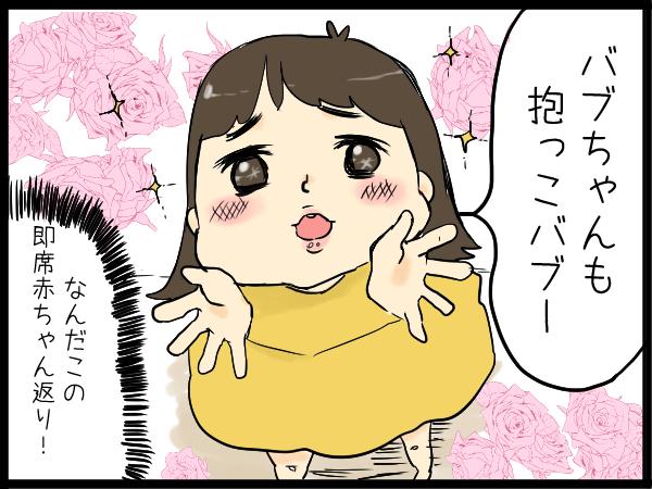 「一緒に遊ぼ!」からのソッコー喧嘩!(泣)お姉ちゃんになりきれない、姉と弟の関係の画像6