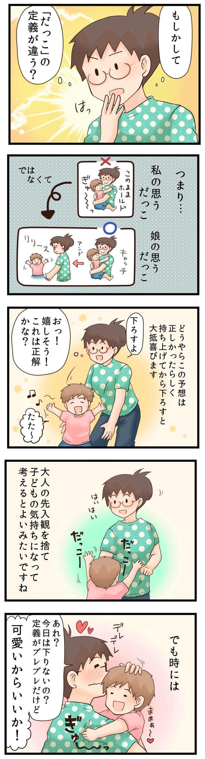 え?抱っこしてほしいんじゃないの!?言葉のすれ違いの原因は「定義の差」だったの画像2