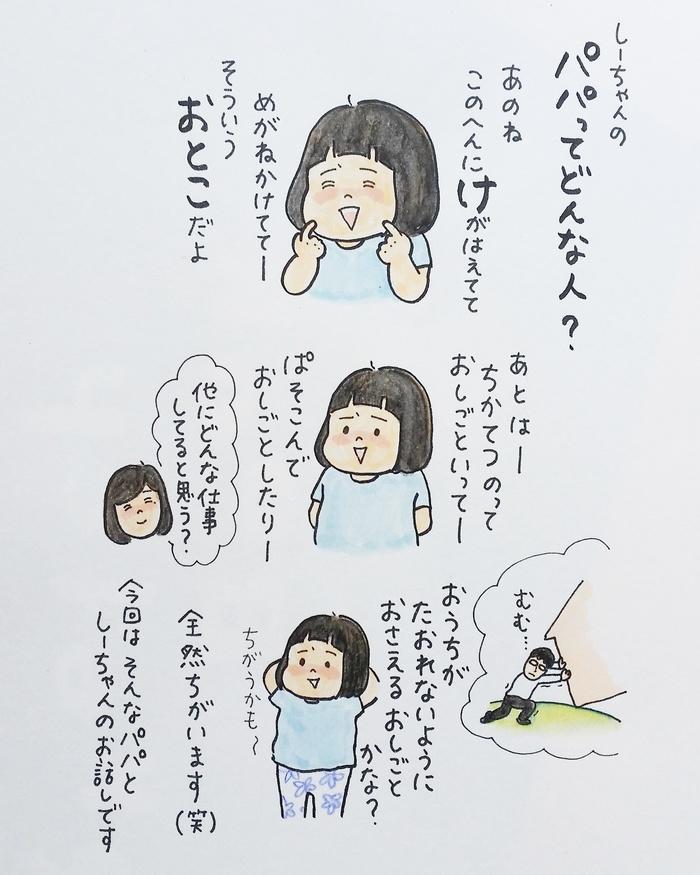 しーちゃん、パパに塩対応?!4歳娘とパパの絶妙な愛を感じるやりとりまとめの画像3