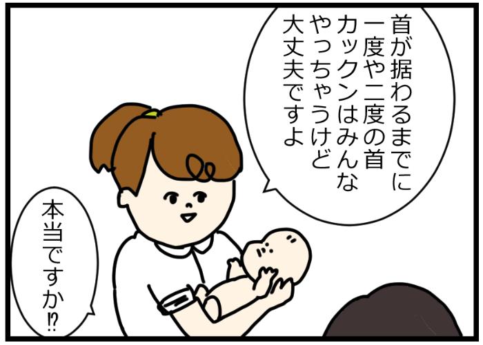 赤ちゃんの首カックンって大丈夫なの?不安だった私に助産師さんが教えてくれたことの画像2