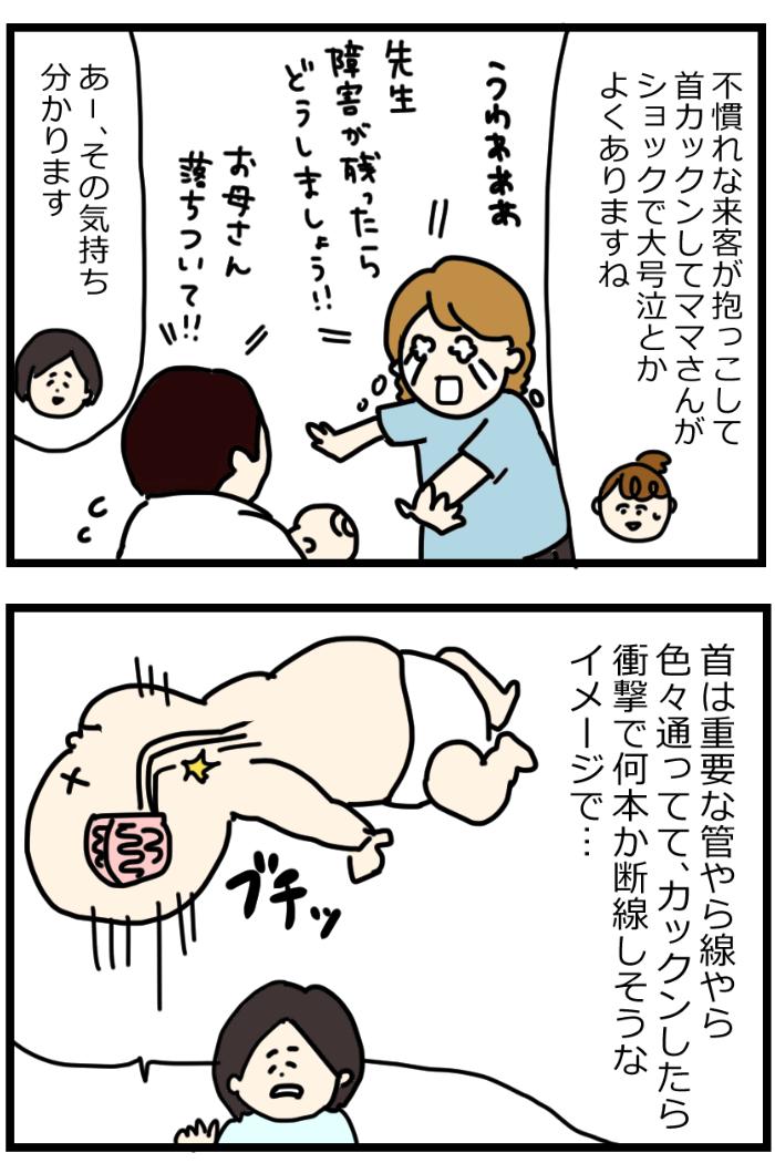 赤ちゃんの首カックンって大丈夫なの?不安だった私に助産師さんが教えてくれたことの画像3