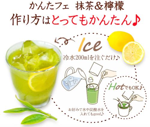 親子で楽しめる!話題の「抹茶&檸檬」ってどんな味?の画像2