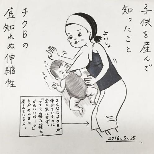 """「Hey!乳母」発言にドキッ。母は、やはり""""乳だけの女""""なのでしょうか…(泣)の画像2"""