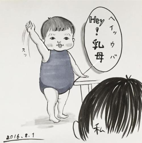 """「Hey!乳母」発言にドキッ。母は、やはり""""乳だけの女""""なのでしょうか…(泣)のタイトル画像"""