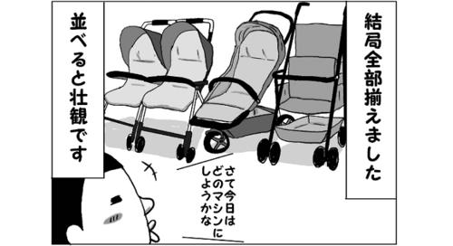 双子のベビーカーはどれがいい?結局、全種類をそろえた我が家の結論!のタイトル画像