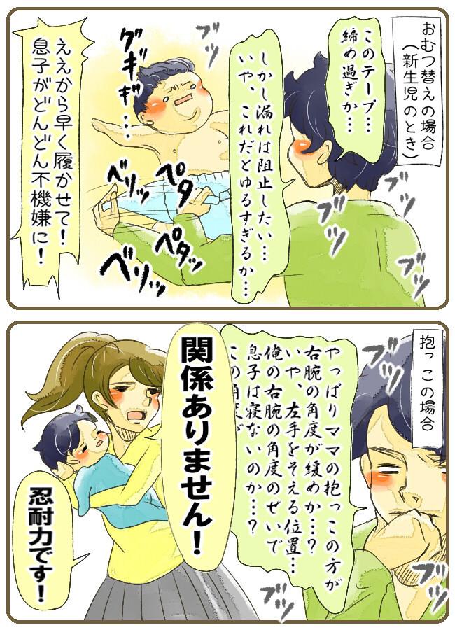 抱っこしても3分後に諦めちゃう…!?子どもが産まれてからのパパあるある5選の画像3