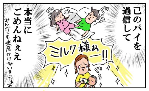 自分のオッパイを過信しすぎました…二人目育児の落とし穴の画像12