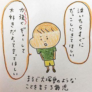 「眠れない夜…」3歳息子の叙情的つぶやきに、思わずやられる…!の画像2
