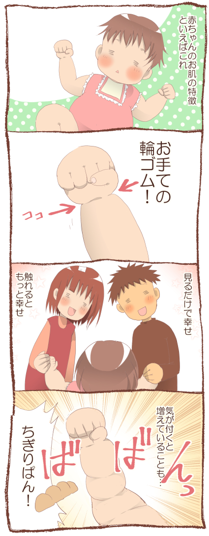 触ってるだけで幸せ♡すべすべお肌、ムチムチの腕、赤ちゃんの体で癒されるのはココ!の画像1