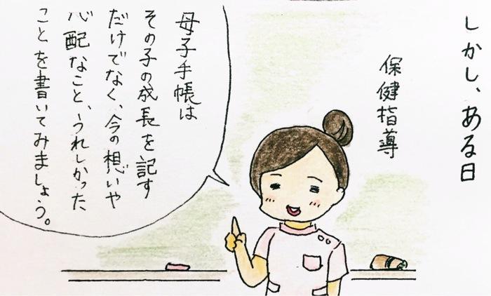 母子手帳は親から子への手紙。私の「母子手帳」活用術!の画像7