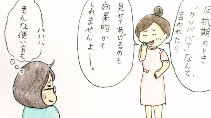 母子手帳は親から子への手紙。私の「母子手帳」活用術!の画像9