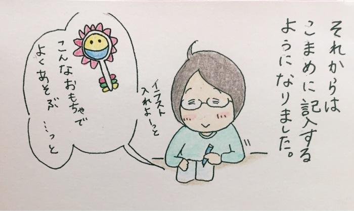 母子手帳は親から子への手紙。私の「母子手帳」活用術!の画像10