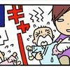 赤ちゃんが寝てくれない…子育ての「つらい」私はこうやって消化してますのタイトル画像