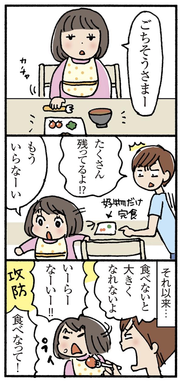 「食べなさい」と言うほど逆効果…そんな娘が変わった「魔法の言葉」の画像1