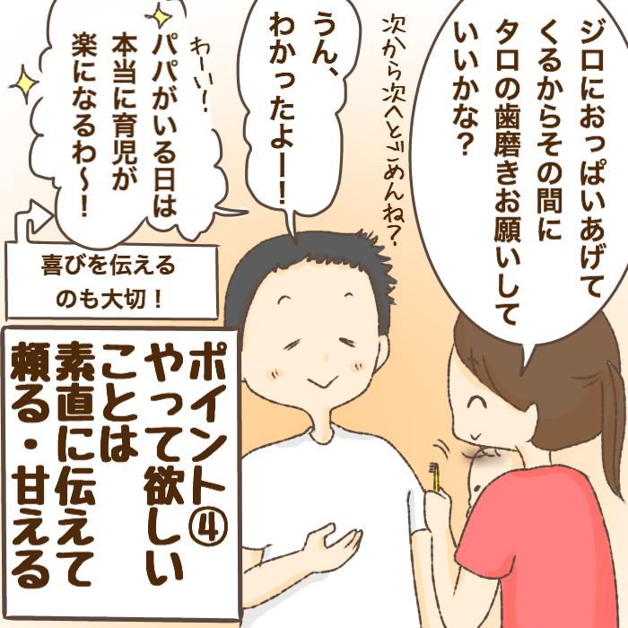 「無言の戦い」に終止符を…!夫婦が変わったコミュニケーションとは?の画像14