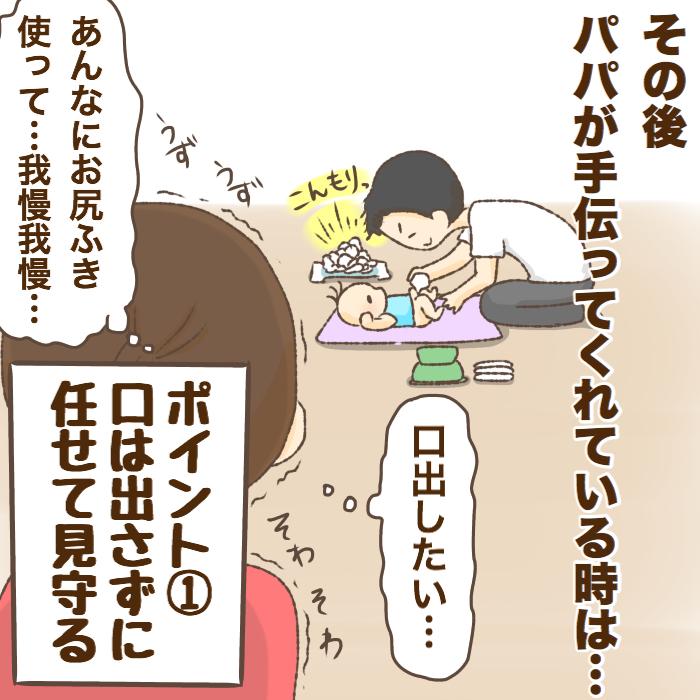 「無言の戦い」に終止符を…!夫婦が変わったコミュニケーションとは?の画像11