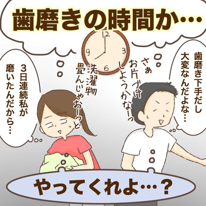 「無言の戦い」に終止符を…!夫婦が変わったコミュニケーションとは?の画像7