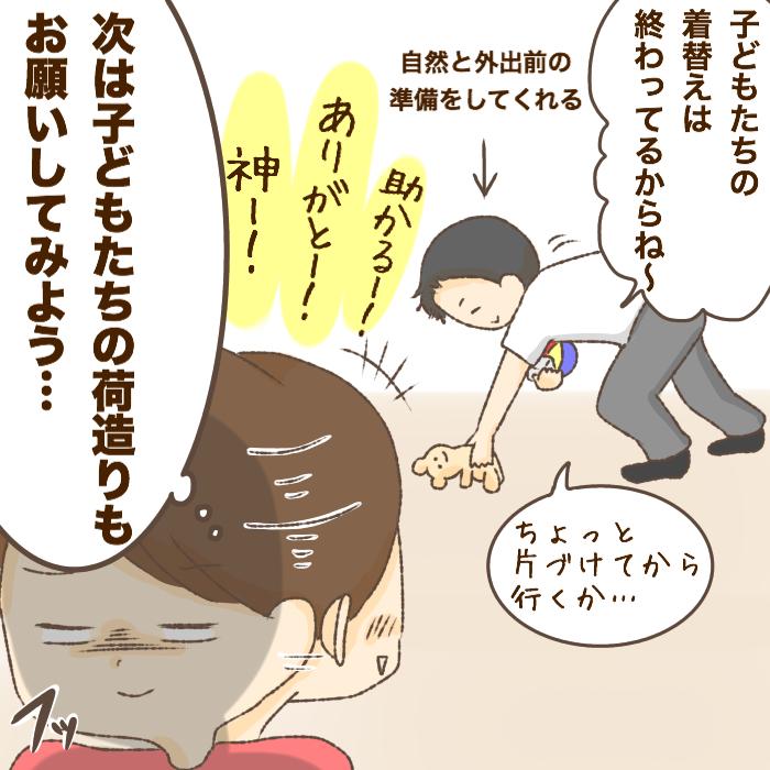 「無言の戦い」に終止符を…!夫婦が変わったコミュニケーションとは?の画像15