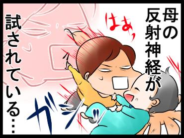 ママに求められる「反射神経」レベル高すぎ!?赤ちゃんに振り回され放題まとめの画像17