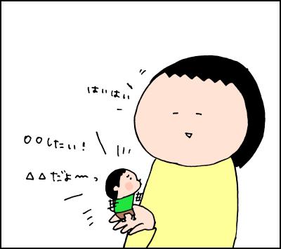 イヤイヤ期はなかった息子…5歳で突然やってきた「極悪イライラ期」とは?の画像2