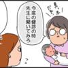 「新生児黄疸」による赤い肌を、気にしすぎる実母。その結果…のタイトル画像