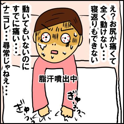 出産時こわかったもの…それは陣痛ではなく「痔」の痛みだった…!の画像5