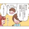 「男の子は小さな恋人♡」と期待していたのに…!?3歳息子の初恋事情のタイトル画像