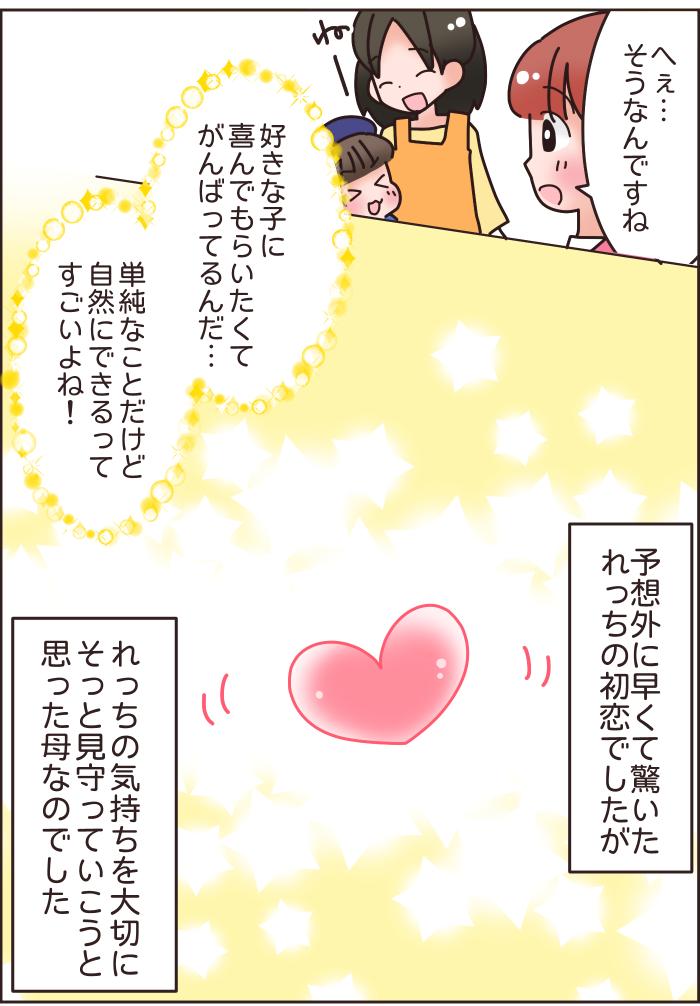 「男の子は小さな恋人♡」と期待していたのに…!?3歳息子の初恋事情の画像5