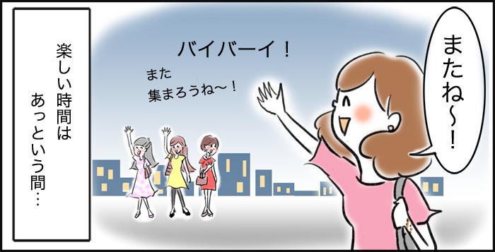 """今日は""""ママ業""""おやすみの日。リフレッシュしようと出かけたら…の画像8"""