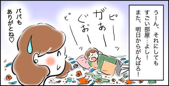 """今日は""""ママ業""""おやすみの日。リフレッシュしようと出かけたら…の画像14"""