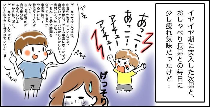 """今日は""""ママ業""""おやすみの日。リフレッシュしようと出かけたら…の画像2"""
