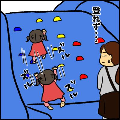 子どもたちが遊んでいる間にゆっくり…と期待して行ったキッズランドの結末の画像7