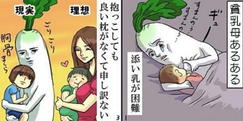 貧乳母あるあるに共感の嵐めっちゃシュールな大根とエリンギ夫婦の