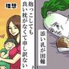 「貧乳母あるある」に共感の嵐!めっちゃシュールな大根とエリンギ夫婦の育児マンガ10選!のタイトル画像