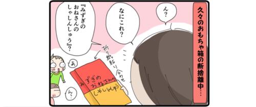 """早すぎる!?息子の""""衝撃""""エロ本デビューは5歳だった…。のタイトル画像"""