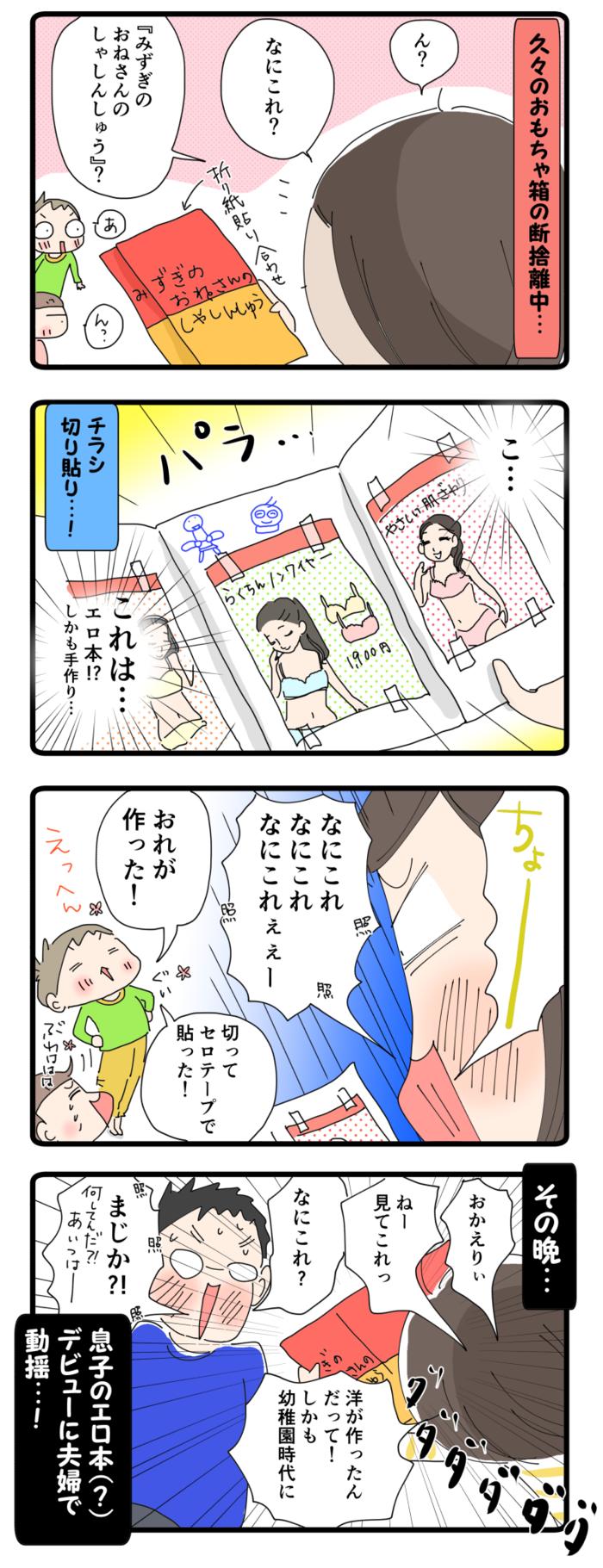 """早すぎる!?息子の""""衝撃""""エロ本デビューは5歳だった…。の画像1"""