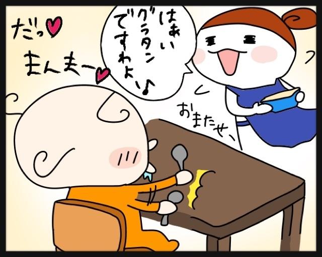 こっそりお菓子を食べようとした瞬間に気付かれる!?1歳ムスメの○○センサー!の画像6