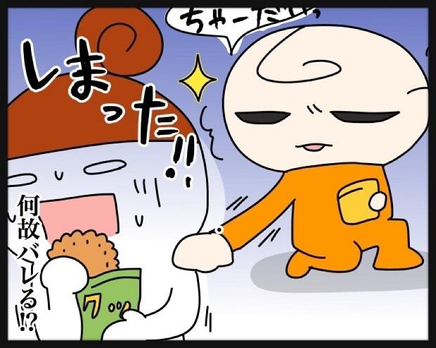 こっそりお菓子を食べようとした瞬間に気付かれる!?1歳ムスメの○○センサー!の画像3