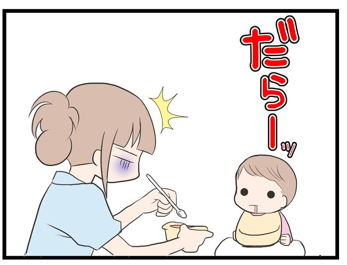 離乳食のプレッシャーに押しつぶされそうだった私が楽になった母からの一言の画像9