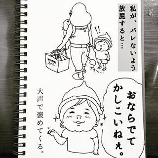 外出が恥ずかしい…!2歳男子『下ネタ全開』の毎日を描いた育児日記まとめの画像9