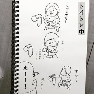 外出が恥ずかしい…!2歳男子『下ネタ全開』の毎日を描いた育児日記まとめの画像8