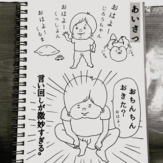 外出が恥ずかしい…!2歳男子『下ネタ全開』の毎日を描いた育児日記まとめの画像5