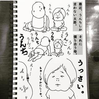 外出が恥ずかしい…!2歳男子『下ネタ全開』の毎日を描いた育児日記まとめの画像2