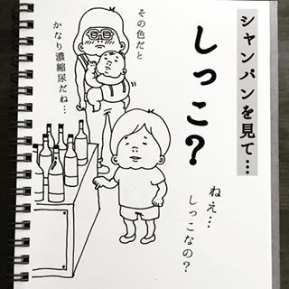 外出が恥ずかしい…!2歳男子『下ネタ全開』の毎日を描いた育児日記まとめの画像10