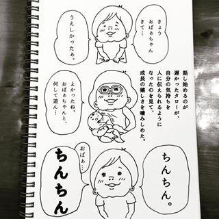 外出が恥ずかしい…!2歳男子『下ネタ全開』の毎日を描いた育児日記まとめの画像6