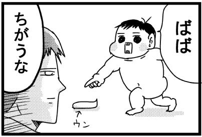 この疾走感がリアル!!育児を駆け抜ける姿が「あっぱれな漫画」6選の画像4