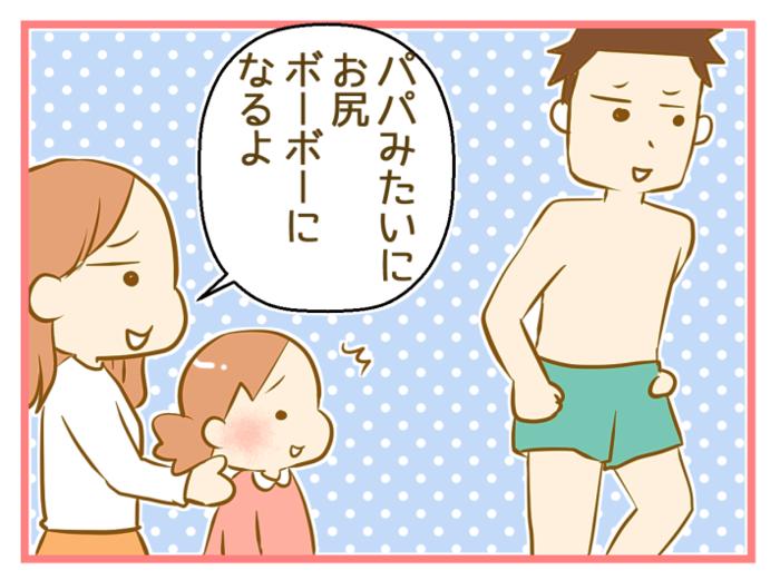 パパの剛毛が、子どものしつけに役立つ時(笑)の画像6