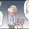 「お月さまってなんでずっとついてくるの?」4歳女子のかわいすぎる解答!のタイトル画像